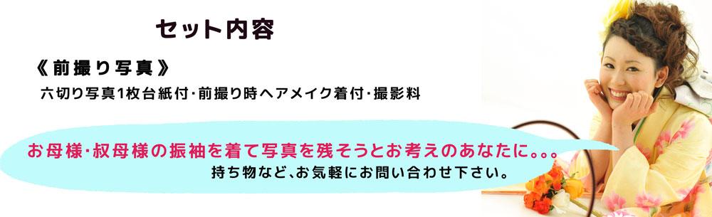 C-_Users_KK-MIZOBATA_Desktop_はやし_HP_成人式持ち込みセット内容s