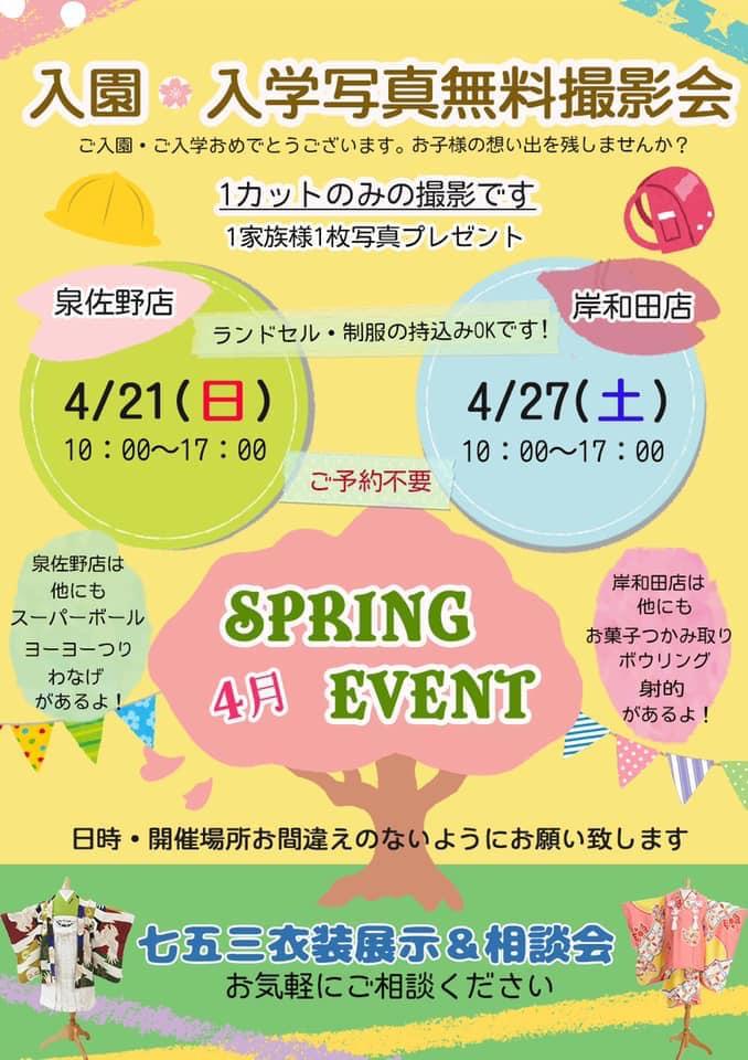 イベント4月